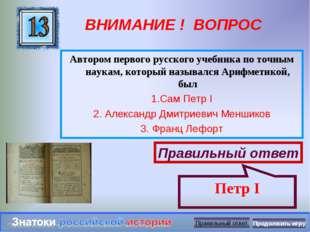 ВНИМАНИЕ ! ВОПРОС Автором первого русского учебника по точным наукам, который