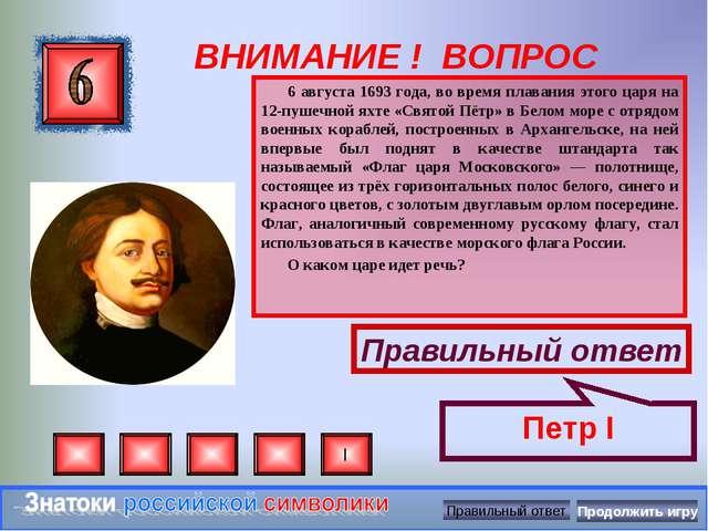ВНИМАНИЕ ! ВОПРОС 6 августа 1693 года, во время плавания этого царя на 12-пуш...