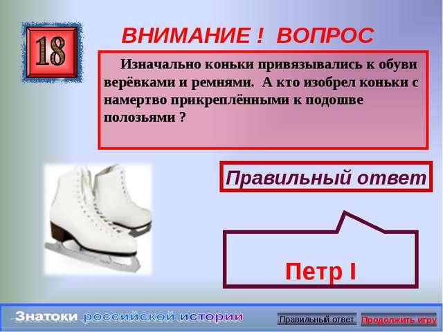 ВНИМАНИЕ ! ВОПРОС Изначально коньки привязывались к обуви верёвками и ремнями...