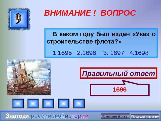 ВНИМАНИЕ ! ВОПРОС В каком году был издан «Указ о строительстве флота?» 1.1695...