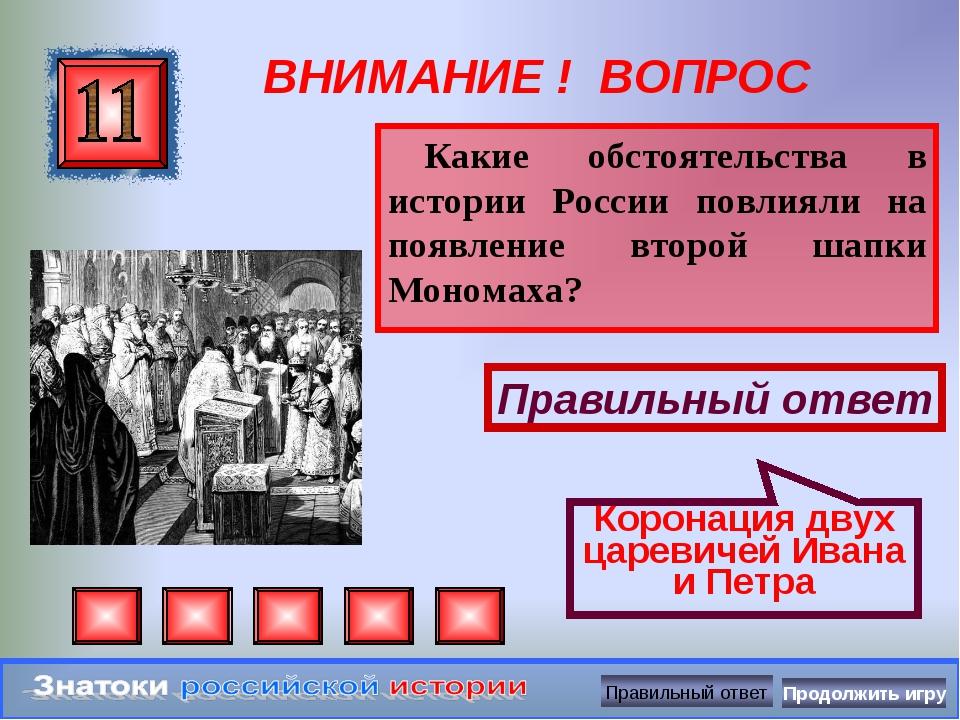 ВНИМАНИЕ ! ВОПРОС Какие обстоятельства в истории России повлияли на появление...