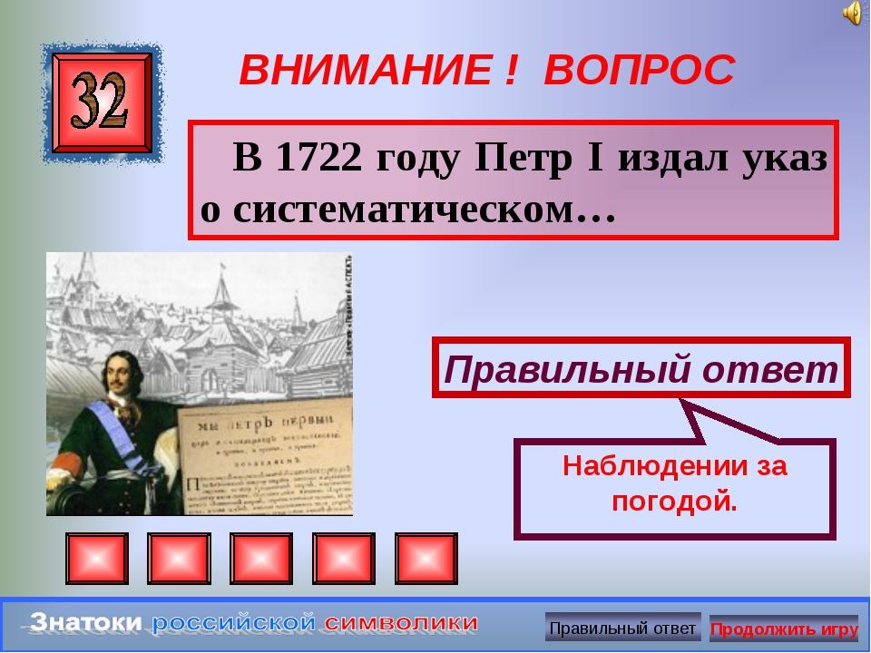 ВНИМАНИЕ ! ВОПРОС В 1722 году Петр I издал указ о систематическом… Правильный...