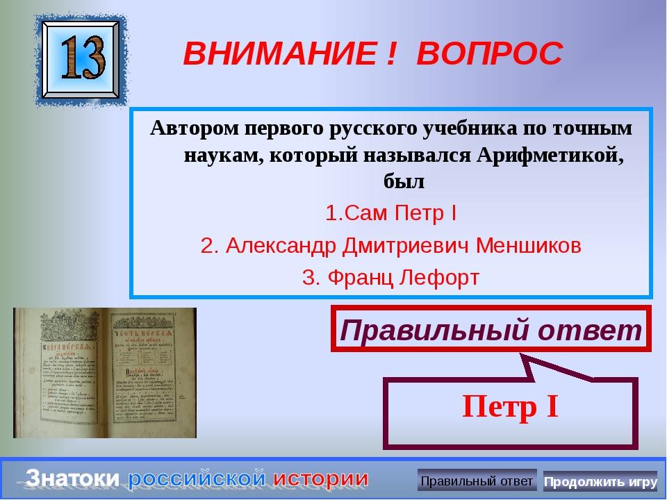 ВНИМАНИЕ ! ВОПРОС Автором первого русского учебника по точным наукам, который...