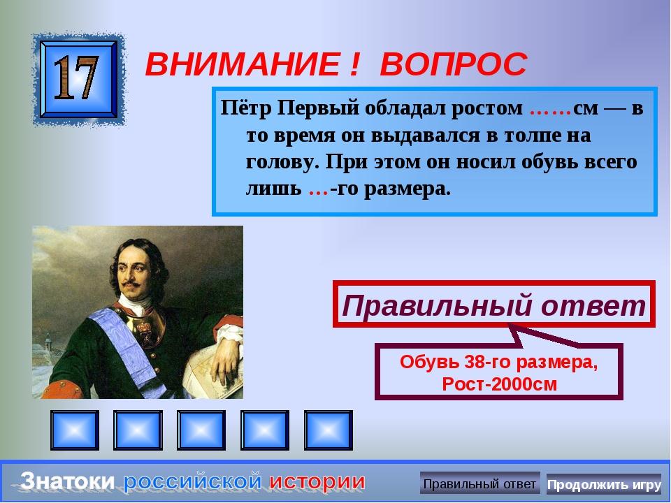 ВНИМАНИЕ ! ВОПРОС Пётр Первый обладал ростом ……см — в то время он выдавался в...