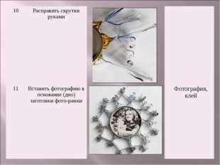 10Расправить скрутки руками 11Вставить фотографию в основание (дно) загот