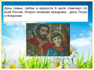 День семьи, любви и верности 8 июля отмечают по всей России. Второе название
