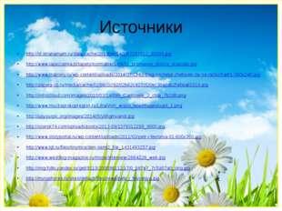 Источники http://st.stranamam.ru/data/cache/2013feb/14/18/7297012_92009.jpg h
