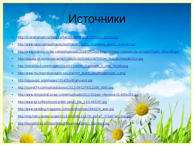 Источники http://st.stranamam.ru/data/cache/2013feb/14/18/7297012_92009.jpg h...