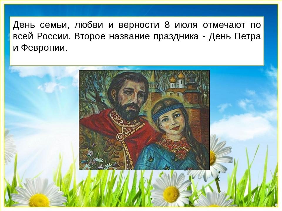 День семьи, любви и верности 8 июля отмечают по всей России. Второе название...