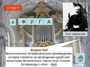 ОТВЕТ: 4 Вопрос №4 Многоголосное полифоническое произведение, которое строитс