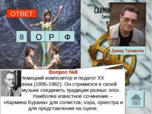 ОТВЕТ: 8 Давид Тухманов Вопрос №8  Немецкий композитор и педагог ХХ   век