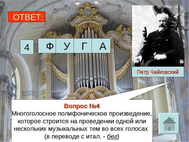 ОТВЕТ: 4 Вопрос №4 Многоголосное полифоническое произведение, которое строитс...