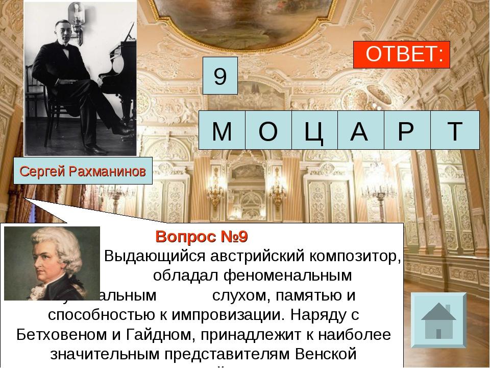 ОТВЕТ: 9 Сергей Рахманинов Вопрос №9 Выдающийся австрийский композитор, о...
