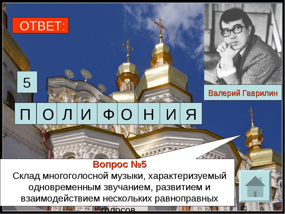 ОТВЕТ: 5 Валерий Гаврилин Вопрос №5 Склад многоголосной музыки, характеризуем...