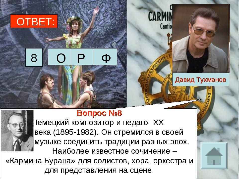 ОТВЕТ: 8 Давид Тухманов Вопрос №8  Немецкий композитор и педагог ХХ   век...
