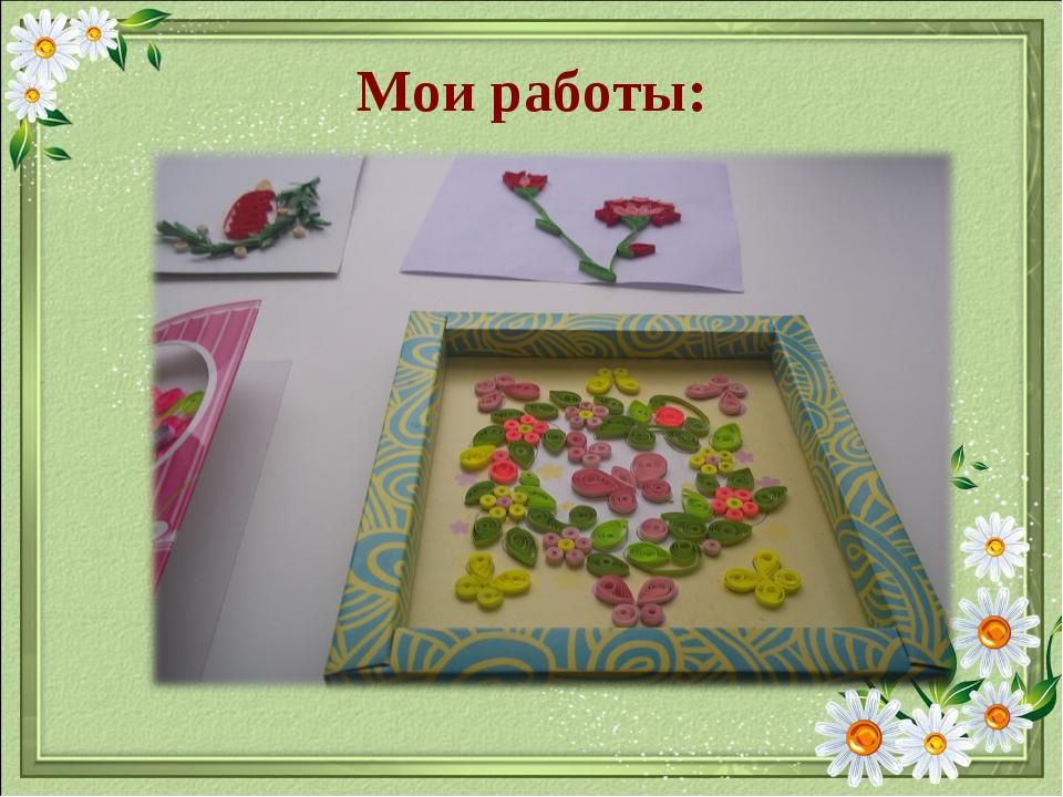 Мои работы:
