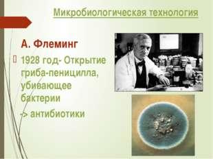 Микробиологическая технология А. Флеминг 1928 год- Открытие гриба-пеницилла,