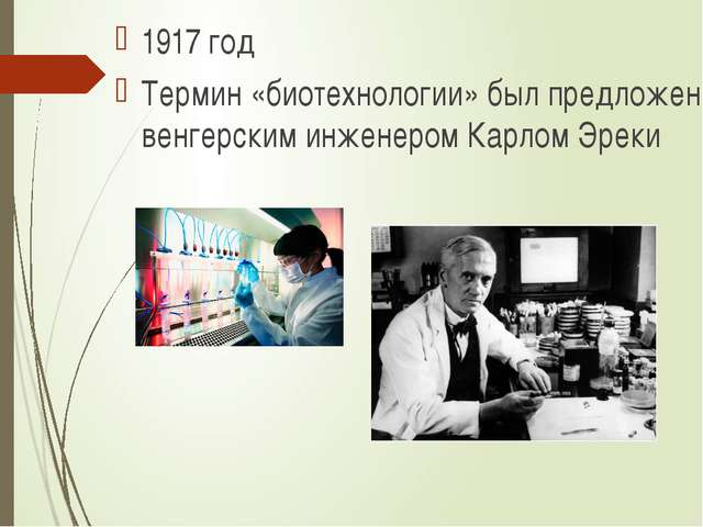 1917 год Термин «биотехнологии» был предложен венгерским инженером Карлом Эреки