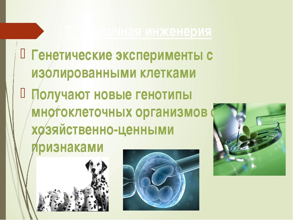 3. Клеточная инженерия Генетические эксперименты с изолированными клетками По...