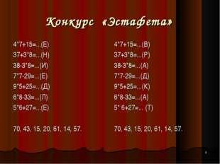 * Конкурс «Эстафета» 4*7+15=...(Е) 37+3*8=...(Н) 38-3*8=...(И) 7*7-29=...(Е)