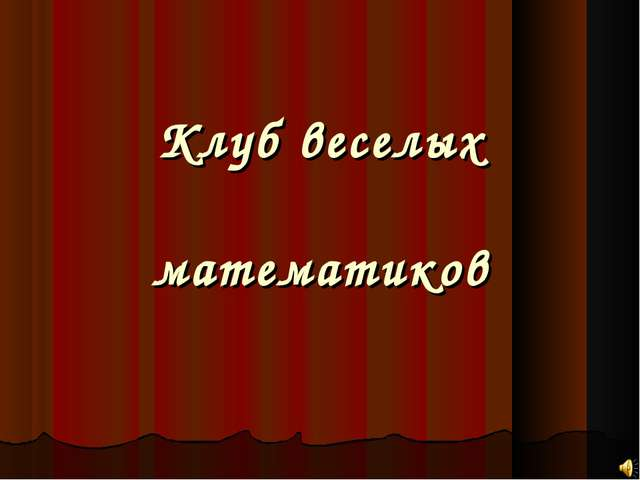 Клуб веселых математиков Яковлева И.А.