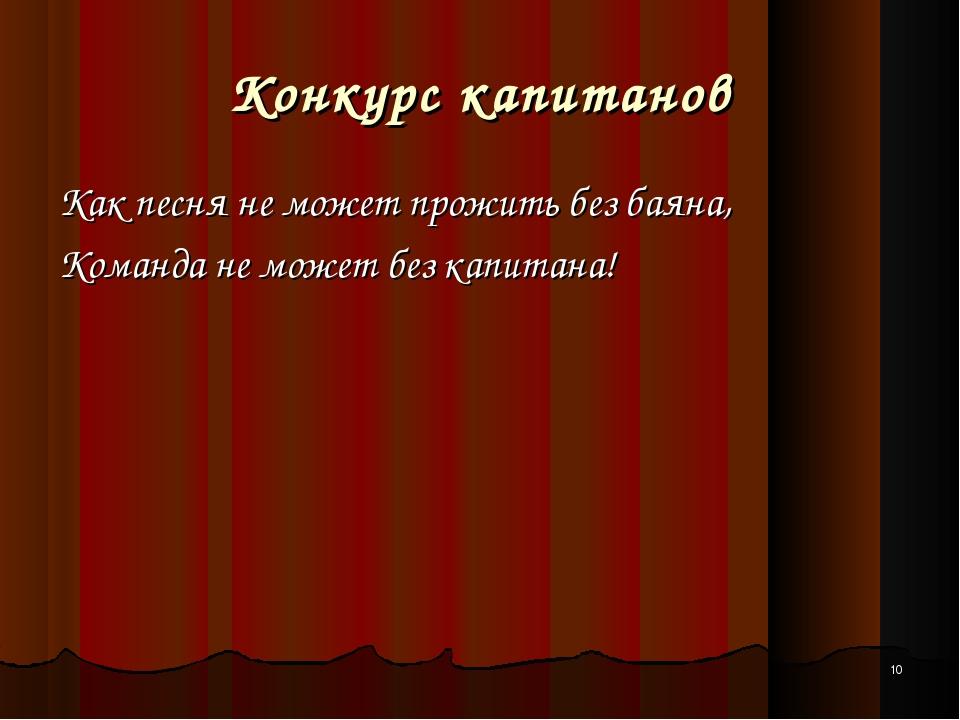 * Конкурс капитанов Как песня не может прожить без баяна, Команда не может бе...