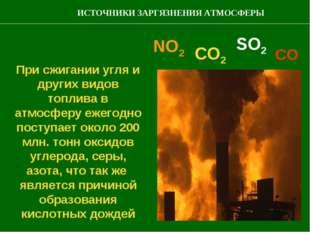 При сжигании угля и других видов топлива в атмосферу ежегодно поступает около
