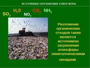 Разложение органических отходов также является источником загрязнения атмосфе