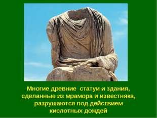 Многие древние статуи и здания, сделанные из мрамора и известняка, разрушаютс