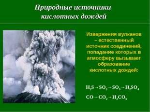 Природные источники кислотных дождей Извержения вулканов – естественный источ