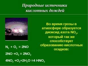 Природные источники кислотных дождей Во время грозы в атмосфере образуется ди