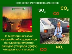 В выхлопных газах автомобилей содержится большое количество оксидов углерода