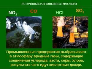 Промышленные предприятия выбрасывают в атмосферу вредные газы, содержащие сое