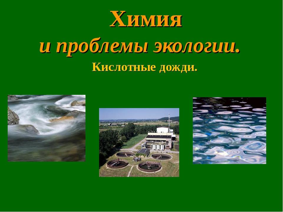Химия и проблемы экологии. Кислотные дожди.