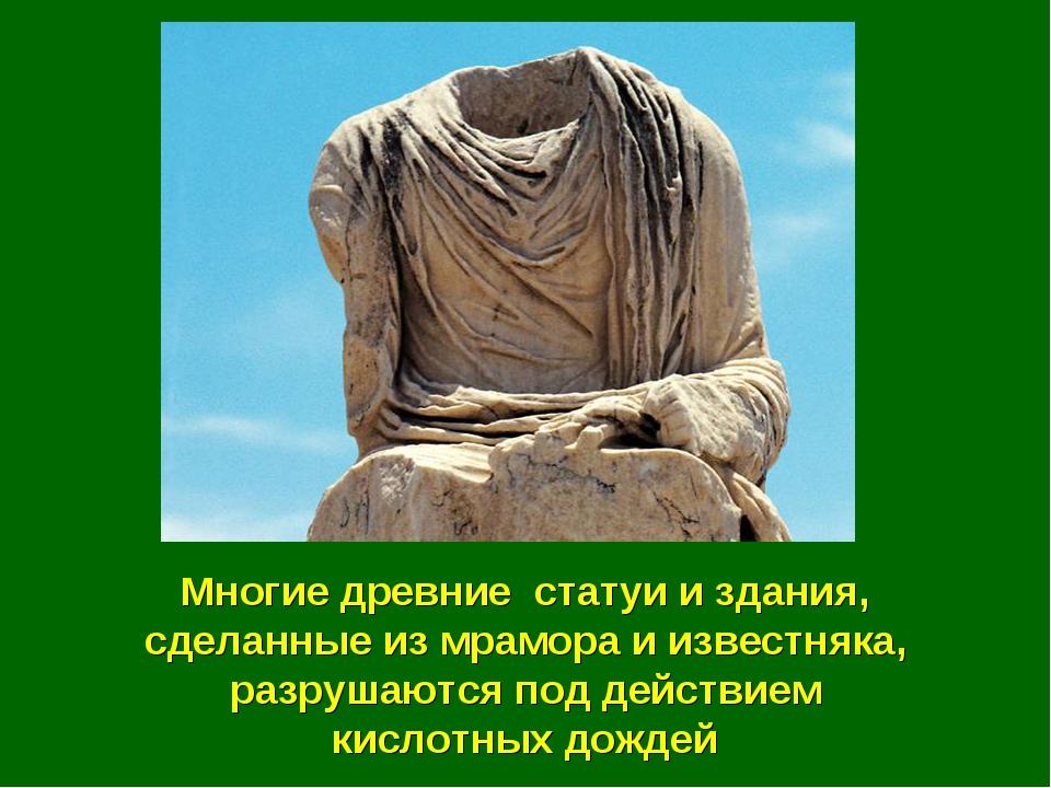 Многие древние статуи и здания, сделанные из мрамора и известняка, разрушаютс...