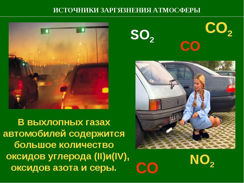 В выхлопных газах автомобилей содержится большое количество оксидов углерода...