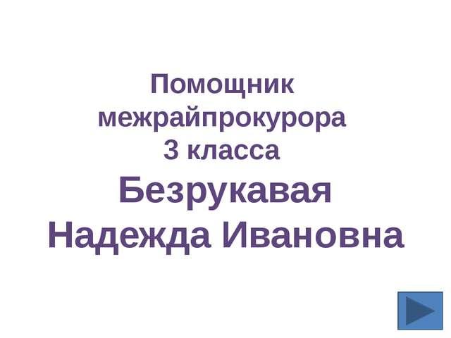 Помощник межрайпрокурора 3 класса Безрукавая Надежда Ивановна