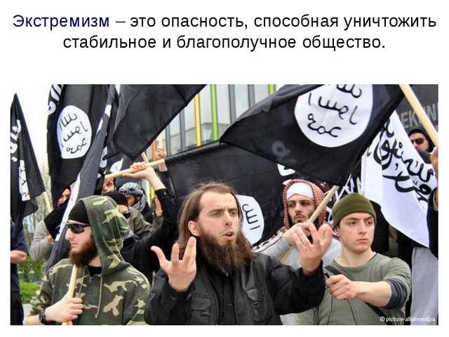 Экстремизм – это опасность, способная уничтожить стабильное и благополучное о...