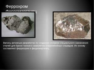 Феррохром Ферромарганец Велись активные разработки по созданию сплавов специа