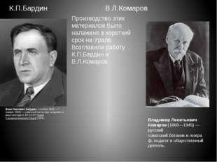 К.П.БардинВ.Л.Комаров Иван Павлович Ба́рдин(1 ноября1883—7 января1