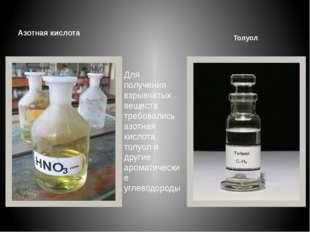 Азотная кислота Толуол Для получения взрывчатых веществ требовались азотная к