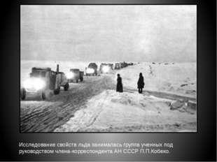 Исследование свойств льда занималась группа ученных под руководством члена-ко