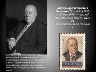 Александр Евгеньевич Ферсман(27октября1883—20 мая1945)— русский геохими
