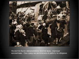 На восток были эвакуированы многие вузы, научные коллективы . Они сразу же вк