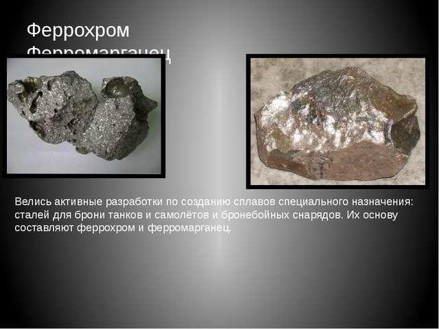 Феррохром Ферромарганец Велись активные разработки по созданию сплавов специа...