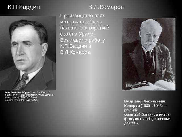 К.П.БардинВ.Л.Комаров Иван Павлович Ба́рдин(1 ноября1883—7 января1...