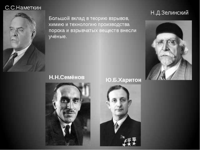 Н.Д.Зелинский Н.Н.Семёнов Ю.Б.Харитон С.С.Наметкин Большой вклад в теорию взр...
