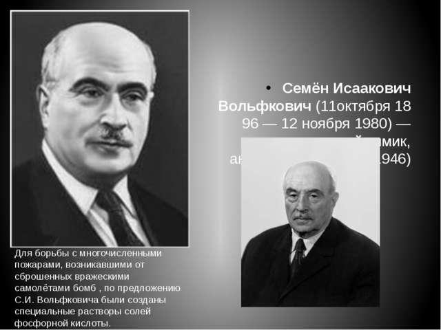 Семён Исаакович Вольфкович(11октября1896—12 ноября1980)— советский хими...