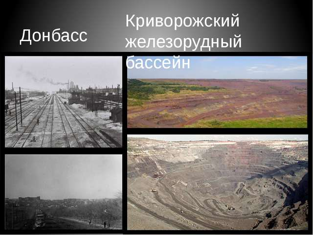 Донбасс Криворожский железорудный бассейн