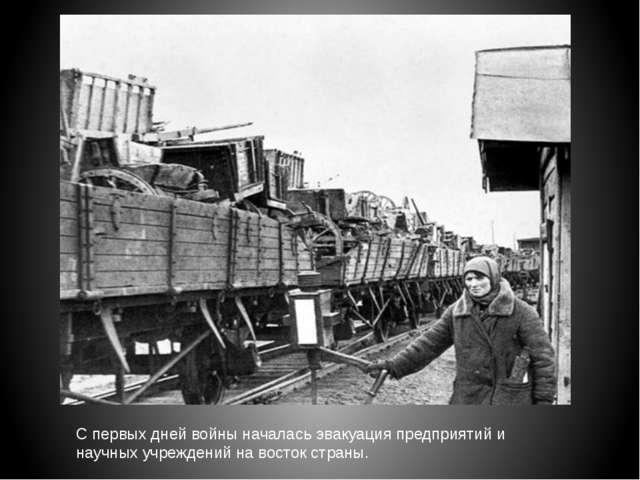 С первых дней войны началась эвакуация предприятий и научных учреждений на во...